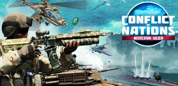 Conflict Of Nations gioco mmorpg